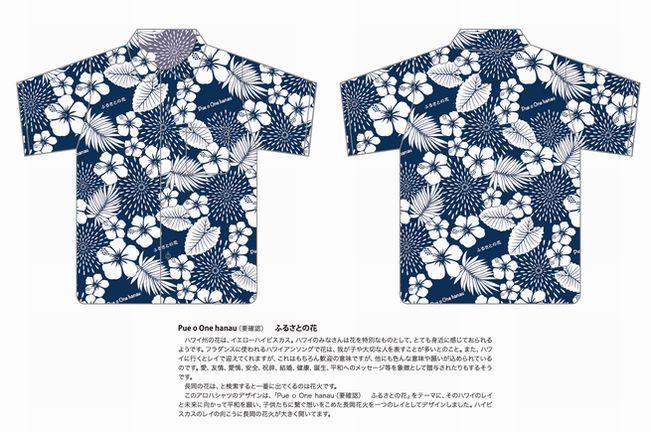 アロハシャツ紺色